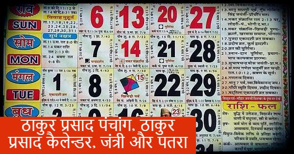 Thakur prasad calendar 2019 pdf download